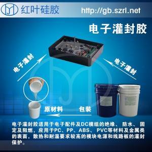 双组份黑色电子灌封胶 产品图片