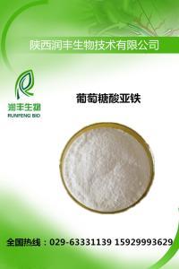 葡萄糖酸亚铁生产厂家