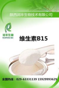 维生素B15生产厂家