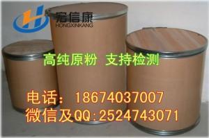 盐酸萘甲唑啉原料药厂家 产品图片