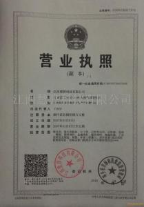 三证营业执照