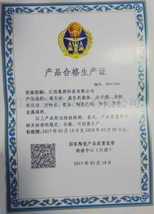 产品合格生产证