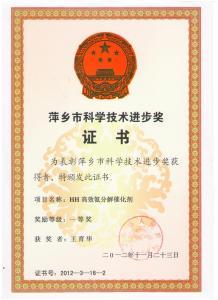 氨分解催化剂萍乡市科学技术进步奖