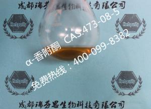 α-香附酮  标准品