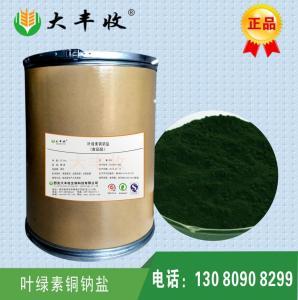 2017叶绿素铜钠盐生产工艺  西安叶绿素酮钠盐厂家