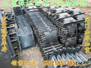 铸铁闸门0.6*0.6米/0.7*0.7米/0.8*0.8米/铸铁闸门厂家/0.9*0.9米/1米*1米铸铁闸门/1.2*1.2米渠道闸门
