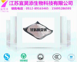 甘氨酸亚铁生产厂家价格