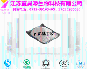 γ-氨基丁酸生产厂家