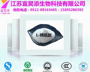 L-精氨酸产品图片