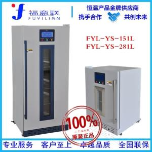 恒温箱FYL-YS-431L 产品图片