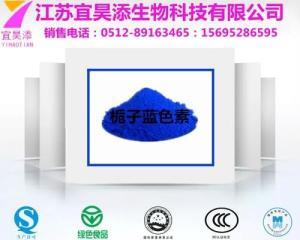 栀子蓝色素生产厂家