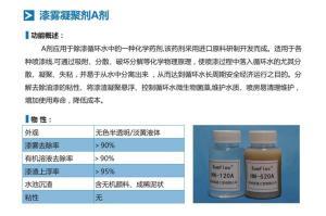 漆渣上浮絮凝剂AB剂产品图片