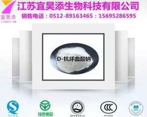 D-抗坏血酸钠生产厂家