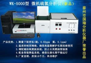 WK-5000型微机硫氯分析仪产品图片