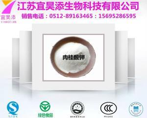 肉桂酸钾生产厂家  工业级饲料级肉桂酸钾