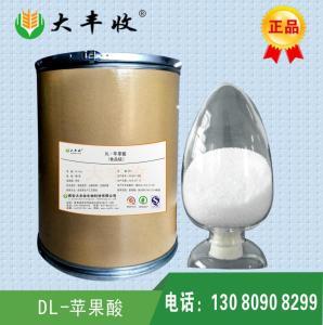 食品级DL-苹果酸价格  西安生产厂家