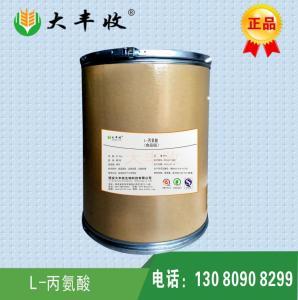 2017食品级L-丙氨酸*报价 行情  西安L-丙氨酸厂家