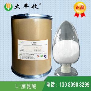 2017食品级L-脯氨酸*报价 行情  西安L-脯氨酸生产厂家