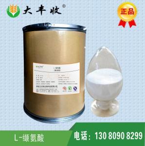 2017L-缬氨酸*报价 行情  西安L-缬氨酸厂家