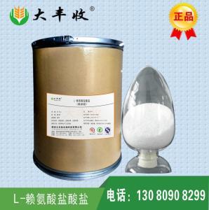 2017L-赖氨酸盐酸盐最新报价 行情  西安生产厂家
