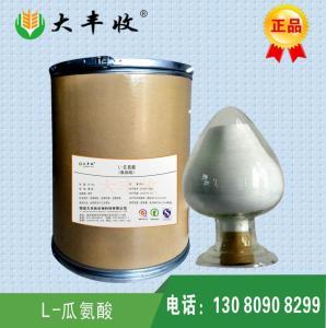 2017L-瓜氨酸*报价 行情 西安L-瓜氨酸生产厂家