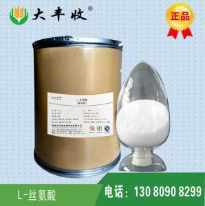 食品级2017L-丝氨酸*报价 行情  西安L-丝氨酸厂家