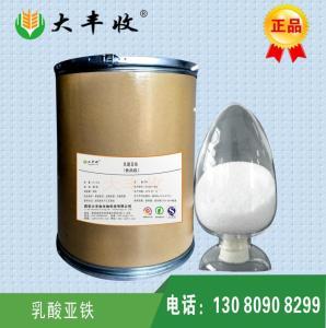 2017乳酸亚铁*报价 行情  西安L-乳酸亚铁厂家