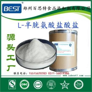 L-半胱氨酸盐酸盐产品图片