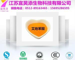 艾地苯醌生产厂家  艾地苯醌 99%高含量