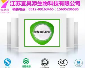 硬脂酰乳酸钠生产厂家