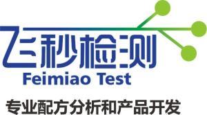 浙江省第三方化工产品检测机构、橡胶检测、成分检测产品图片