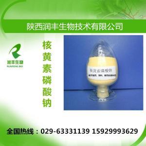 饲料级核黄素磷酸钠