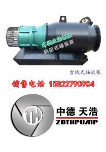 QZB型潛水軸流泵生產廠家|臥式軸流潛水泵型號價格