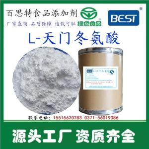L-天门冬氨酸,厂家