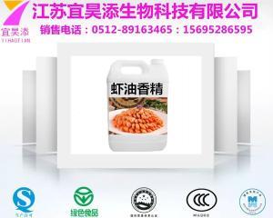 虾油香精作用