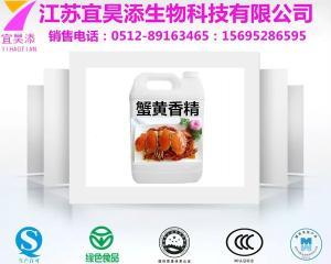 蟹黄香精价格