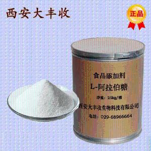 供应 食品级阿拉伯糖  L-阿拉伯糖 甜味剂 质量保证