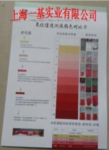 氧化值速测液现货产品图片