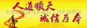 大城县张演马浩淼化工材料销售部公司logo