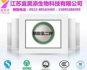 磷酸氢二钾生产厂家