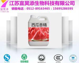 西瓜香精生产厂家
