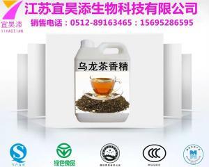 乌龙茶香精生产厂家