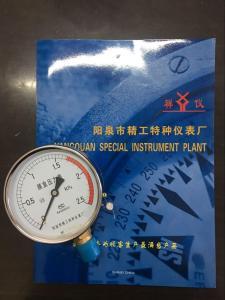 磨合壓力表陽泉市精工特種儀表廠YE70 100 150