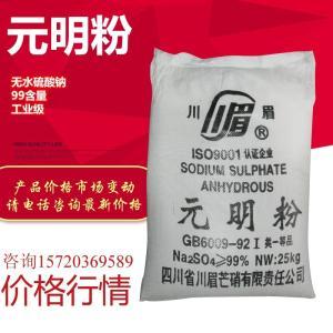 河北唐山古冶区元明粉销售批发价格硫酸钠多少钱一吨