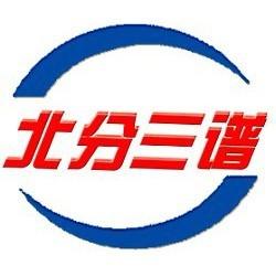 北京北分三谱仪器有限责任公司公司logo
