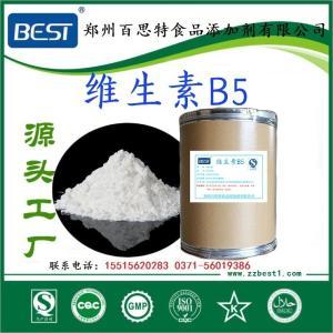 维生素B5厂家 产品图片