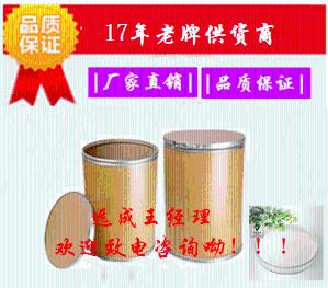 泮托拉唑钠水合物 原药厂家 产品图片