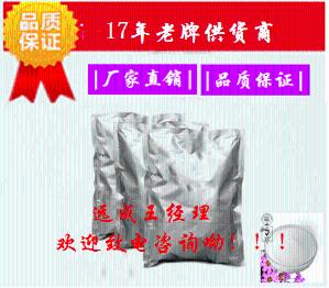 赖氨匹林(赖氨酸乙酰水杨酸) 厂家直销