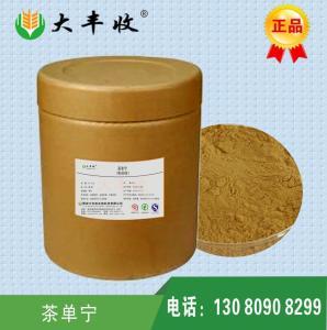 2017抗氧化剂茶多酚*报价 茶多酚生产厂家