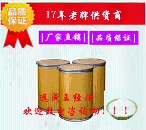 L-亮氨酸   CAS:61-90-5